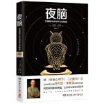 夜脑-在睡眠中自动学习的秘密 [英]理查德・怀斯曼(Richard Wiseman),博集天卷 出 湖南文艺出版社 9