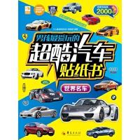 男孩最爱玩的超酷汽车贴纸书:世界名车