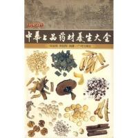 【RZ】中华上品药材养生大全 何国(木粱),谭国辉 广州出版社 9787807312925