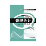 管理会计/于增彪,于增彪 著作,清华大学出版社,9787302376439【正版图书 质量保证】