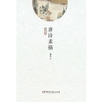 唐诗素描(典藏版)(电子书)