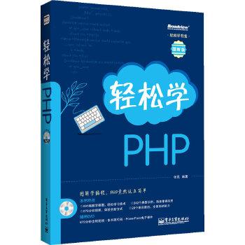 轻松学PHP(含DVD光盘1张)