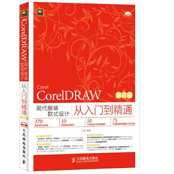CorelDRAW现代服装款式设计从入门到精通(第2版)(pdf+txt+epub+azw3+mobi电子书在线阅读下载)