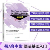 新东方 英语语法新思维 基础版1