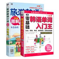 零基础 韩语单词入门王+旅游韩语口语 图解一看就会(套装2册)