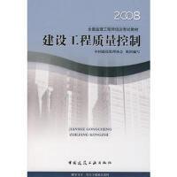 【正版二手书9成新左右】建设工程质量控制 2008 中国建设监理协会组织 中国建筑工业出版社