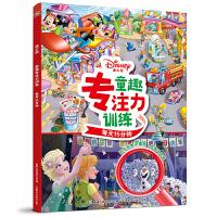 专注力训练书 每天15分钟 迪士尼童趣 培养儿童观察力专注力书籍3-6-9岁 儿童逻辑思维训练图画书看到找不到图画捉迷