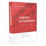 【正版书籍】金融纠纷裁判依据新释新解 人民法院出版社