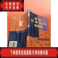[二手八成新]英语经典句型400・北京科学技术出版社;(台湾)建宏出