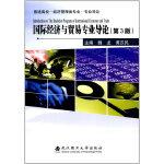 国际经济与贸易专业导论