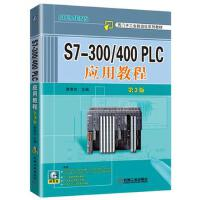 【正版二手书9成新左右】S7-300/400 PLC应用教程 第3版 廖常初 机械工业出版社