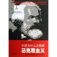 【二手书8成新】中国为什么还需要马克思主义:答关于马克思主义的十大疑问 陈学明,黄力之,吴新文 天津人民出版社