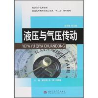 【正版二手书9成新左右】液压与气压传动 郗志刚,郗志刚 西南交通大学出版社