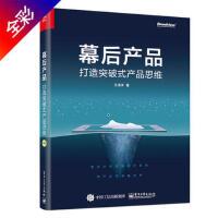 正版 幕后产品:打造突破式产品思维(全彩)00