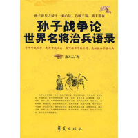 孙子战争论:世界名将治兵语录,萧天石,华夏出版社,9787508044026