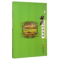 田园的理想国,张俊红,新疆美术摄影出版社,新疆电子音像出版社,9787546936833