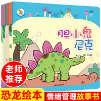 小恐龙完美成长情绪管理套装6册 儿童情绪管理与性格培养绘本 3-4-5-6岁宝宝睡前故事书籍