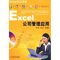 【正版二手书9成新左右】Office办公无忧:Excel公司管理应用(附 周秀,陈腾 等 机械工业出版社