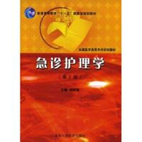 【二手书8成新】急诊护理学( 刘均娥 北京大学医学出版社