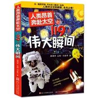 人类昂首奔赴太空的119个伟大瞬间 9-10-12-14岁少儿科普百科全书 三四五年级儿童读物 浓缩人类科学发展的伟大
