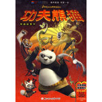 功夫熊猫(经典故事书),美国梦工厂 ,戴美玲,北方妇女儿童出版社,9787538534672