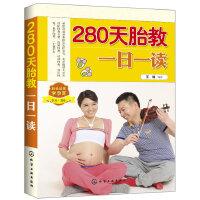 280天胎教一日一�x