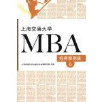 上海交通大学MBA经典案例集6