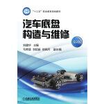 汽车底盘构造与维修 第3版