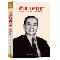 【正版二手书9成新左右】黄通口述自传 黄通 中国大百科全书出版社
