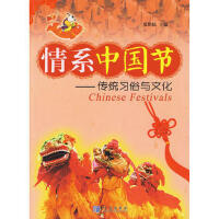 【正版二手书9成新左右】情系中国节-传统习俗与文化 张照松 青岛出版社
