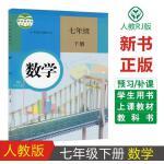 人教版七年级下册数学书课本教材教科书初中数学教材初一7