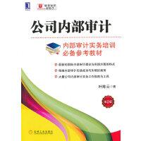 【正版二手书9成新左右】公司内部审计(第2版 叶陈云著 机械工业出版社