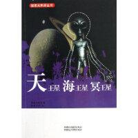 探索太阳系丛书-天王星、海王星 、冥王星(1版1次),张俊红,暂无,9787546929439【正版书 放心购】