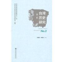 台湾历史研究 第二辑