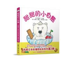小白熊系列:甜甜的小白熊