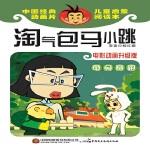 淘气包马小跳:龟兔赛跑(电影动画升级版)