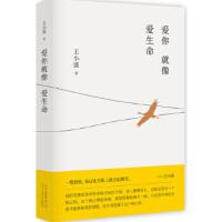 爱你就像爱生命(五线谱情书珍藏版) 王小波,新经典 出品 北京十月文艺出版社 9787530217252
