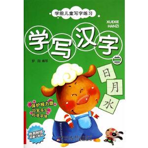 学前儿童写字练习――学写汉字(二)