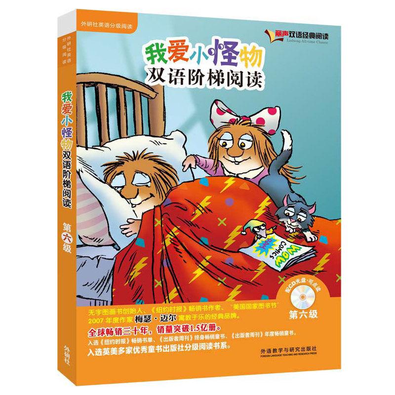 我爱小怪物双语阶梯阅读第六级(丽声双语经典阅读)(点读版)(配光盘) 小怪物Little Critter来到中国!跟随大师脚步,阅读经典,启迪智慧。跟小怪物一起读故事,学英语!