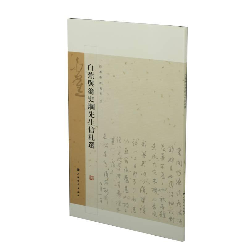 白蕉墨迹集萃:白蕉与翁史焵先生信札选