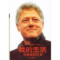 【正版二手书9成新左右】我的生活:克林顿回忆录(网站全精装版 (美)克林顿(Clinton,B.) ,李公昭 译林出版