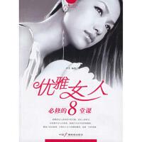 【正版二手书9成新左右】优雅女人必修的8堂课 叶芷著 中国广播影视出版社