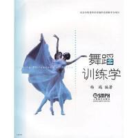 【95成新正版二手书旧书】舞蹈训练学 杨鸥著