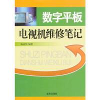 数字平板电视机维修笔记 杨成伟 金盾出版社