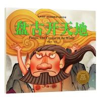 绘本森林-中国民间神话故事之《盘古开天地》