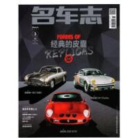 【2019年8月现货】名车志CAR AND DRIVER杂志2019年8月总第234期 私人博物馆/五十度蓝 宾利添越