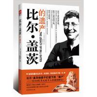 【二手书9成新】 比尔 盖茨的遗产 西坡拉?纳奥米 ,栗克玲 9787807336181
