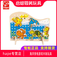 Hape海洋穿线游戏 儿童益智玩具宝宝智力木制玩具 女孩培养益发育