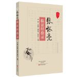 张怀亮临证经验录,周媛 王松鹏 杨�┪� 张怀亮,中原农民出版社,9787554216453