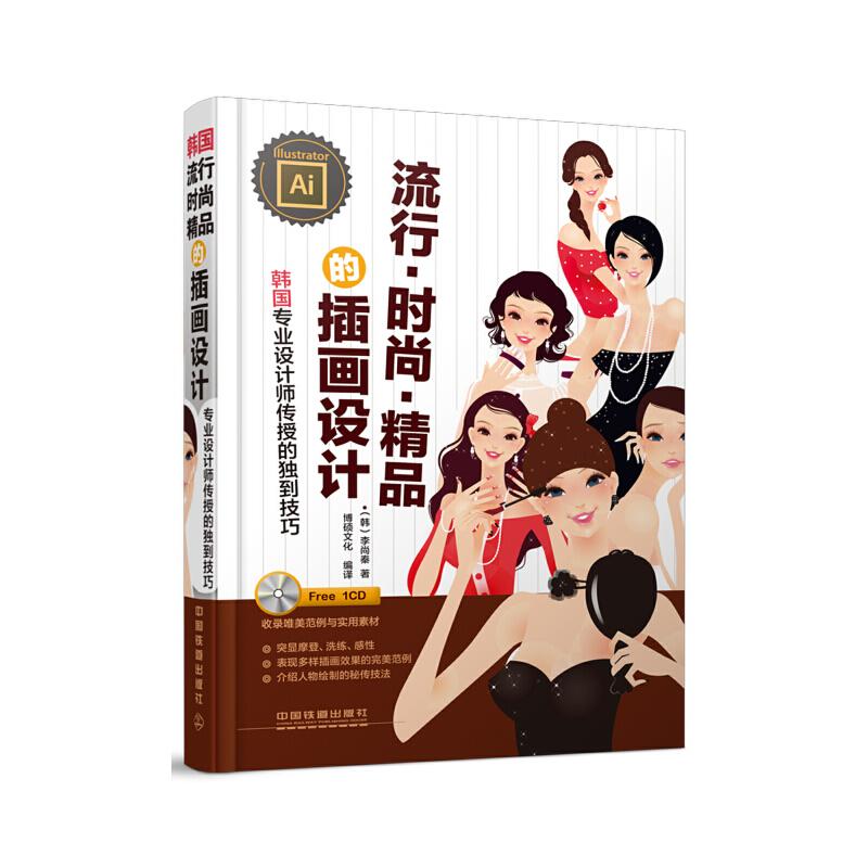 流行  时尚  精品的插画设计——专业设计师传授的独到技巧(韩国imagexzone专属作家揭秘人物绘画技法的诀窍,运用步骤化的Illustrator教学流程,引领读者累积创作实力。附赠CD收录唯美范例与实用素材)